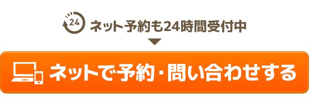 ネット予約も24時間受付中。ネットで予約・問い合わせする