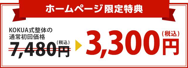 KOKUA式骨盤矯正の通常初回価格7,480円が3,300円!