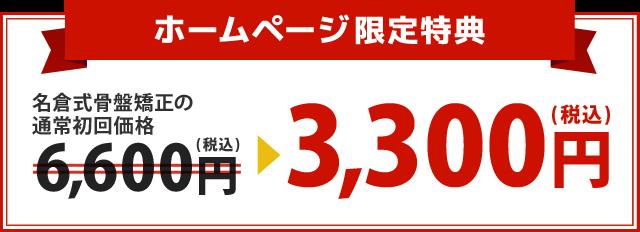 名倉式骨盤矯正の通常初回価格6,600円が3,300円!