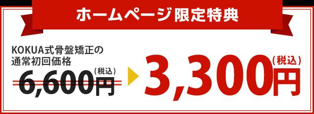 KOKUA式骨盤矯正の通常初回価格6,600円が3,300円!